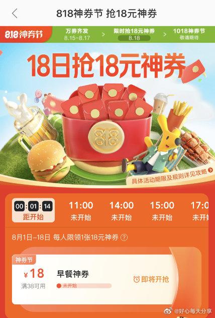 【美团外卖】app首页18神券节,早8点场有38-18券