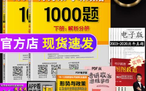 肖秀荣2022  考研政治1000题两册【53】【肖秀荣1000题