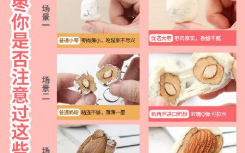 【阿里健康大药房】网红奶枣杏仁手工巴旦木【9.9】 网