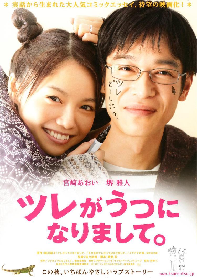 宫崎葵电影《丈夫得了抑郁症》:很有教育意义,但整体偏平淡