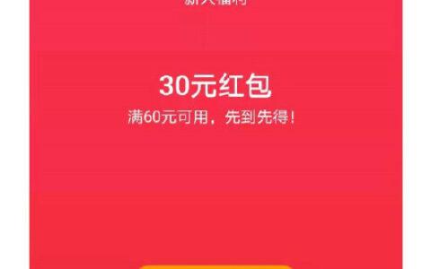 【唯品会】留意下短信推送,反馈收到60-30红包
