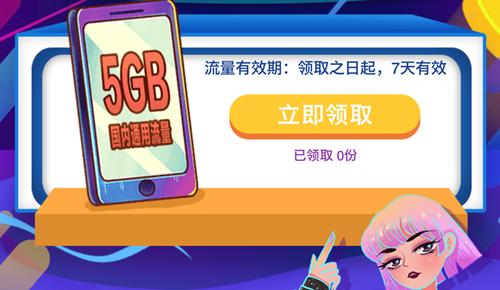 【限山西移动用户】5GB全国通用流量免费领