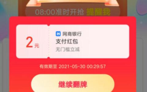 支付宝app搜【消费券】反馈翻牌子中了网商银行2元支付