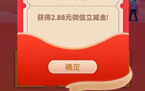 浦发南昌分行领2.88元微信立减金