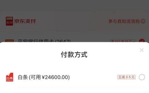 【京东】反馈使用平安信用卡支付,有满100-18,不知道