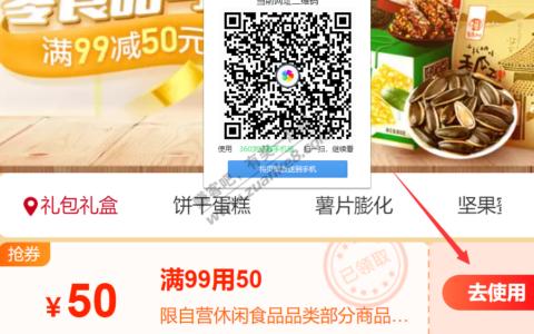 【苏宁】食品99-50券