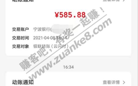 YSF宁波银行还xing/用卡-5