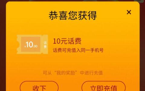 【爱奇艺】app首页顶部欧洲杯-扭蛋赢千元好礼 小伙伴