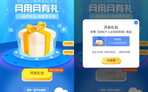 """微信app搜小程序【和彩云网盘】--登陆账号后点右下"""""""
