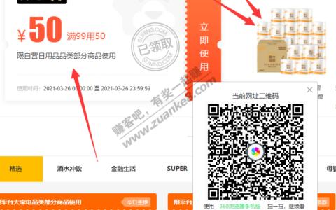 【苏宁super】99-50纸品券,清风卷纸有75折