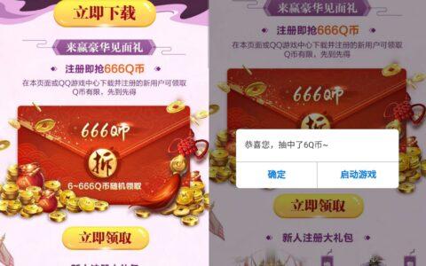 乱世王者新用户领6Qb->打开页面下载游戏->苹果老用户