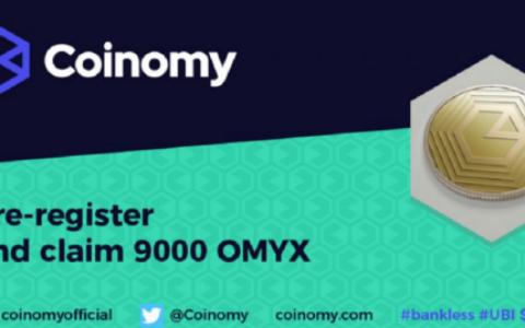 Coinomy:参与预注册送1000枚OMYX,邀请送500枚!