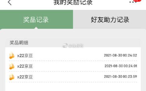 京东APP,首页下拉,试试有无66京豆