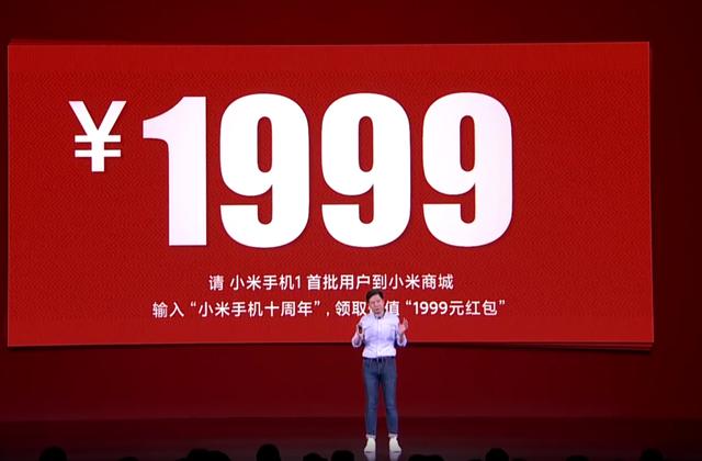 小米:活动上线 5 天,已有 96986 位用户收到 1999 元感恩红包