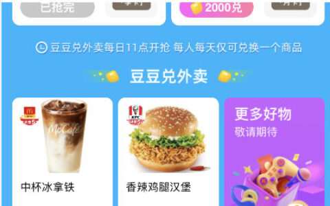 【饿了么】app首页17会员日部分地区有吃货豆兑换0元购