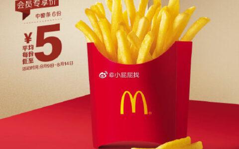 麦当劳 中薯条 6次券,33 【88金粉节】麦当劳 中薯条