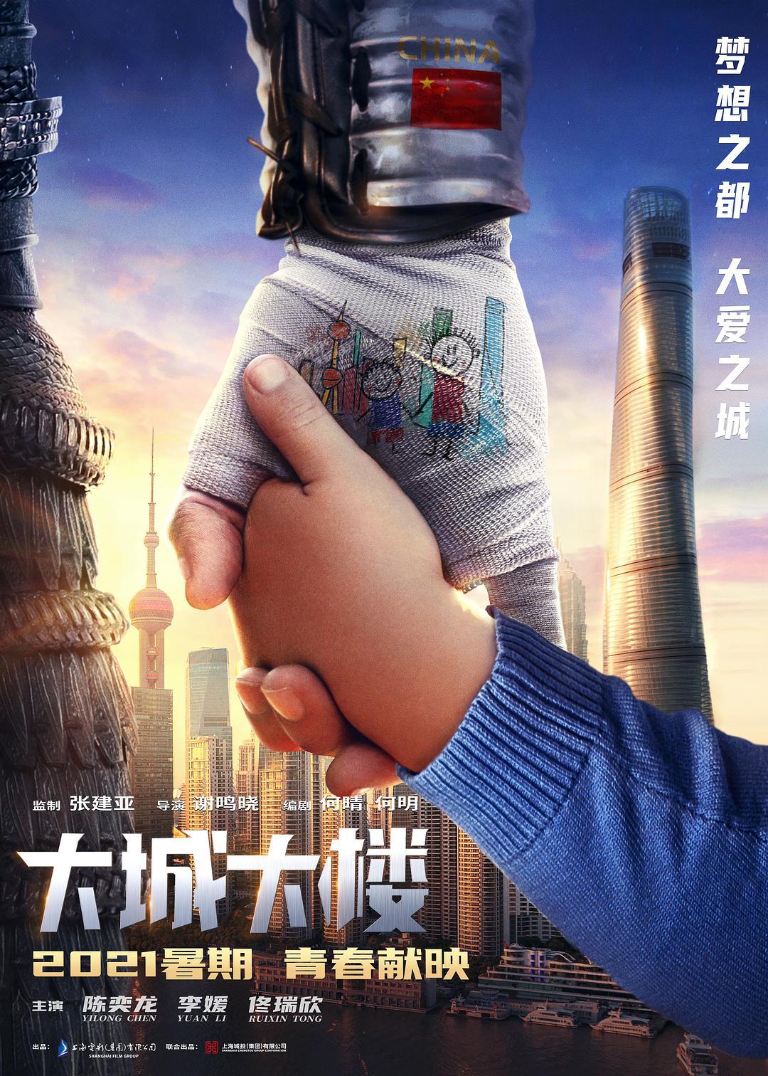 悠悠MP4_MP4电影下载_[大城大楼][WEB-MKV/9.00GB][国语配音/中文字幕][4K-2160P][H265编码][中国电影,2021影院,陈奕龙,2021等评