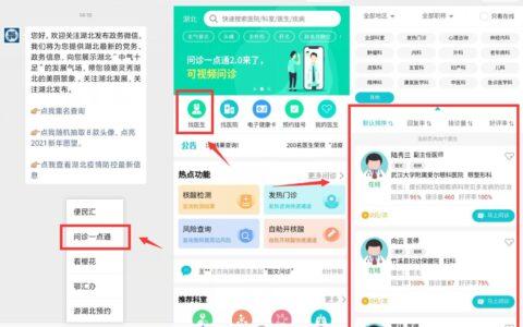 """【微信开启0元网上看病服务】微信关注""""湖北发布""""->"""