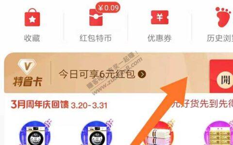 """每月20元小毛,淘宝特价版推出""""特省卡""""每月4张5元零门槛券"""