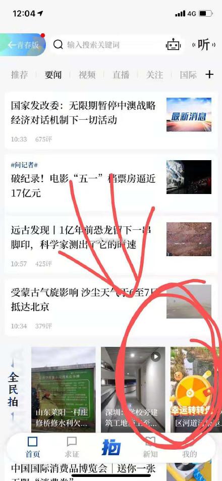 反馈,新华社app首页右下角大转盘抽奖
