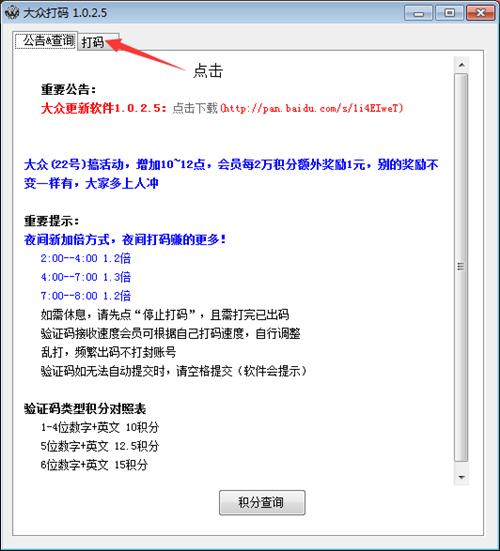 国外高价打码赚钱平台KB打码工号最新注册教程