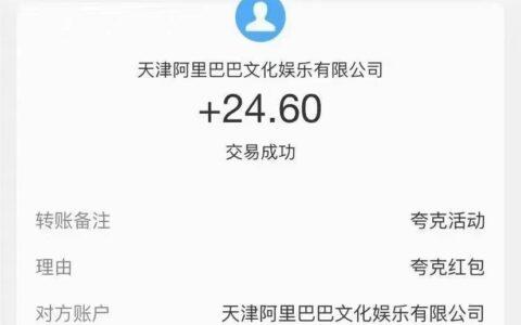 夸克浏览器撸9.6元红包,提现已到账阿里巴巴旗下