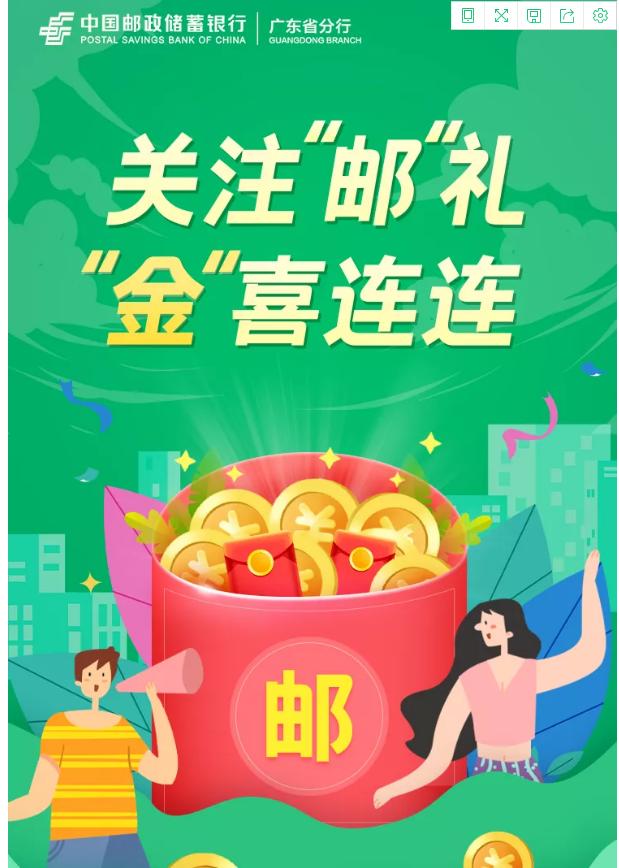 邮储广东分行关注有奖