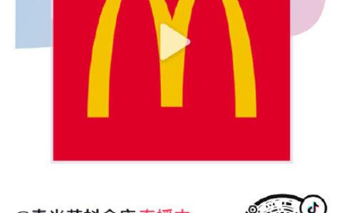 【抖音】麦当劳直播间有5元板烧堡,反馈如有平安信用