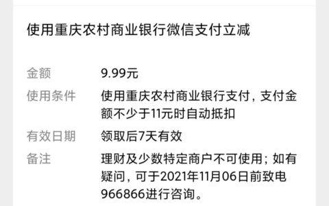 重庆农村商业银行首绑立减金