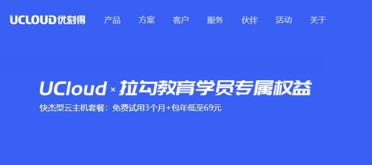 UCloud免费领取3个月服务器+69元一年服务器!