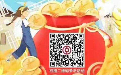 江苏中行借记卡5微信立减金,速度冲!