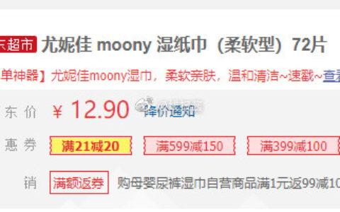 2.9+u尤妮佳 moony 湿纸巾(柔软型)72片