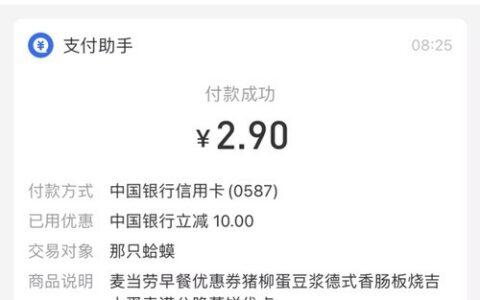 淘宝下单中行xing/用卡立减10