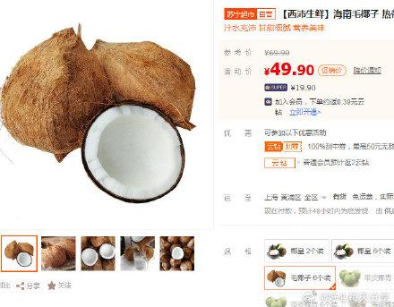 【苏宁】海南毛椰子 热带老椰子 6个装 super会员【19.
