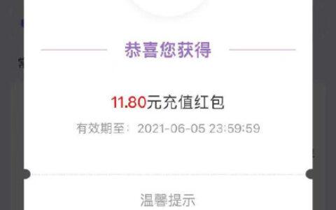 反馈微信搜【云缴费】手机充值,新用户如有11.8红包,