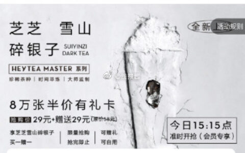 15点15分 微信喜茶go小程序 滚动广告 半价礼品卡