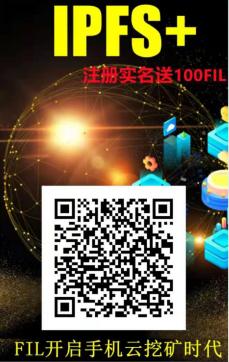 FIL云矿机:注册实名免费送100FIL,1币可卖,动态10代收益,可提各大交易所