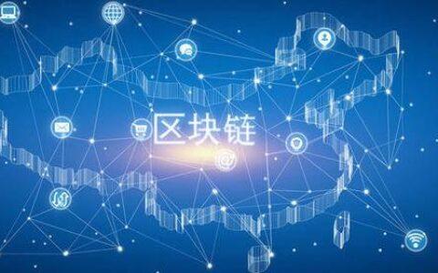 姚前:区块链高质量发展与数据治理