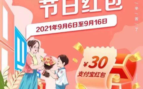 湖北工行教师30元毛!