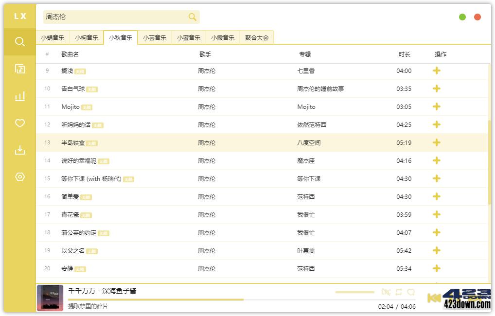 洛雪音乐助手 v1.14.0   全网付费歌曲试听下载