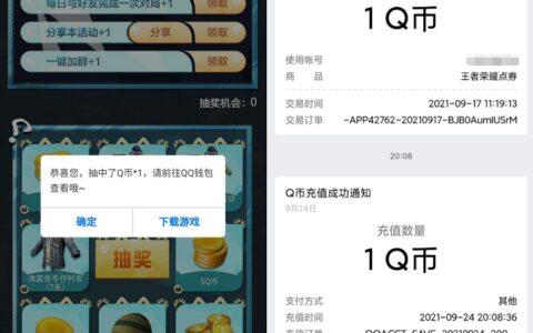 【和平精英老用户抽QB红包】新一期!