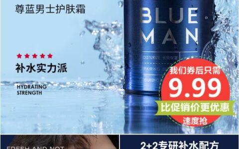补水实力派!男神必备品!!【尊蓝】男士补水保湿面