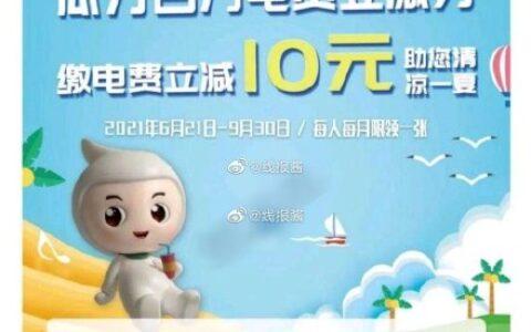 重庆地区 农行可领10电费