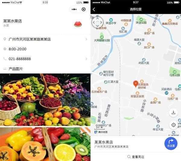【功能模块】水果店介绍小程序模板