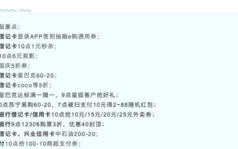 10月7日周四,民生星级权益、北京银行外卖券、浙商银行3折火车票等等!