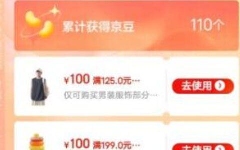 京东品牌狂欢每天抽100京豆