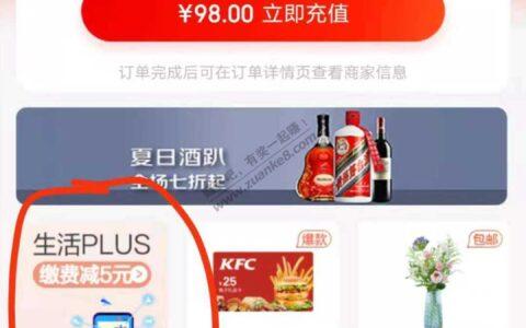 京东app两个缴费券100-5