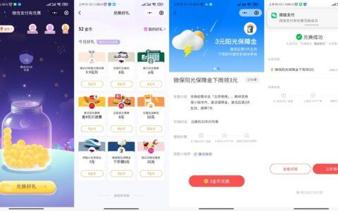"""""""微信支付有优惠""""3元毛"""