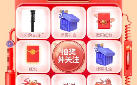 淘宝app搜索【全民寻宝有惊喜】--进去抽实物、通用红