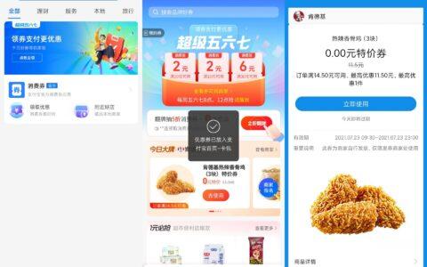 """【免费领肯德基3块香辣骨鸡】打开支付宝搜索""""消费券"""